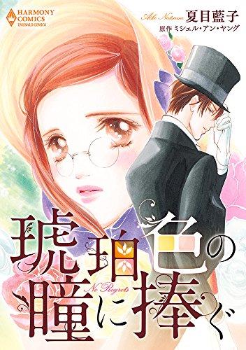 琥珀色の瞳に捧ぐ (エメラルドコミックス/ハーモニィコミックス)