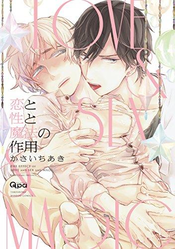 恋と性と魔法の作用 (バンブーコミックス Qpaコレクション)
