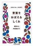 言葉をおぼえるしくみ: 母語から外国語まで (ちくま学芸文庫)