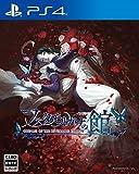 ファタモルガーナの館 -DREAMS OF THE REVENANTS EDITION- - PS4