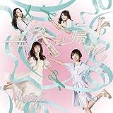 母校へ帰れ! (通常盤Type-B)(CD+DVD)