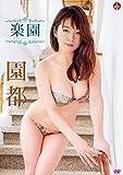 園都 楽園 [DVD]