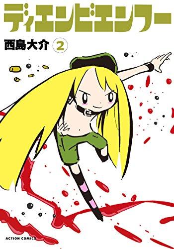 ディエンビエンフー(2) (アクションコミックス)