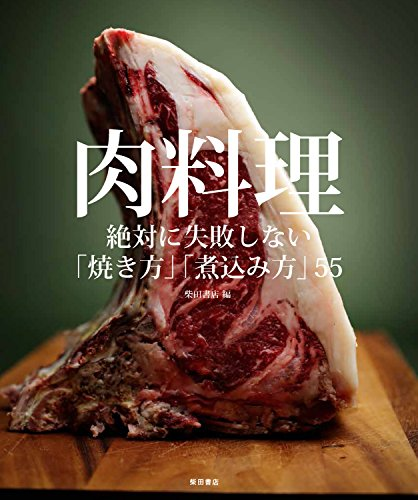 肉料理 -絶対に失敗しない「焼き方」「煮込み方」55-