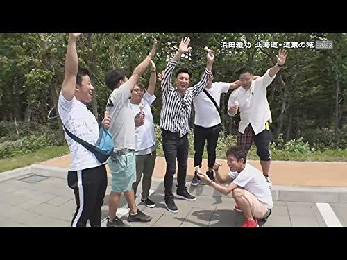 #5 浜ちゃん 後輩と行く 北海道・道東で休日