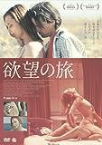 欲望の旅 [DVD]