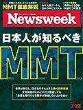 週刊ニューズウィーク日本版 「特集:日本人が知るべきMMT」〈2019年7月23日号〉 [雑誌]