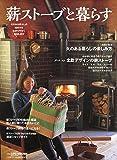 薪ストーブと暮らす―火のある暮らしの始め方をわかりやすく案内します (CHIKYU-MARU ...