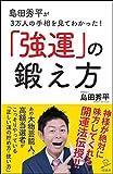 島田秀平が3万人の手相を見てわかった! 「強運」の鍛え方 (SB新書) -