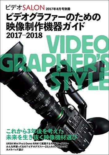ビデオグラファーのための映像制作機器ガイド2017-2018 (ビデオSALON 別冊シリーズ)
