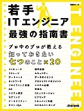 若手ITエンジニア 最強の指南書 (日経BPムック)