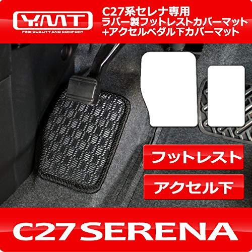 YMT 新型セレナ C27 ラバー製フットレストカバーマット+アクセルペダル下マット C27-R-FC-A