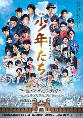 【映画パンフレット】映画 少年たち