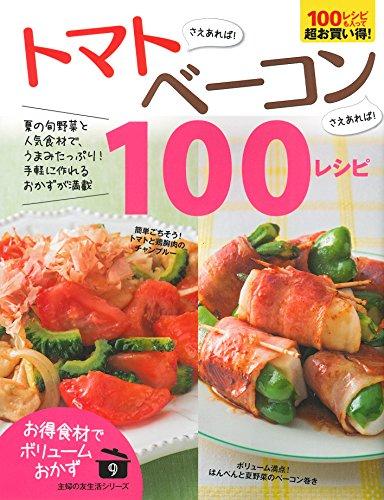トマトさえあれば! ベーコンさえあれば! 100レシピ (主婦の友生活シリーズ)