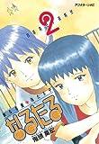 なるたる(2) (アフタヌーンコミックス)