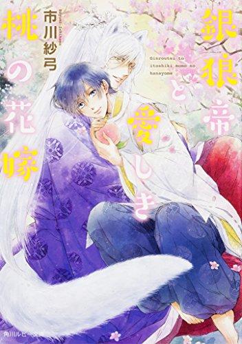 銀狼帝と愛しき桃の花嫁 (角川ルビー文庫)