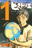 ヒストリエ(1) (アフタヌーンコミックス)