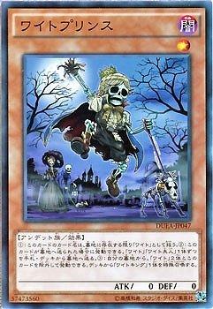 遊戯王/第9期/1弾/DUEA-JP047 ワイトプリンス