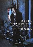歌舞伎町のミッドナイト・フットボール -世界の9年間と、新宿コマ劇場裏の6日間- (小学館文庫)
