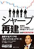 シャープ再建 鴻海流スピード経営と 日本型リーダーシップ