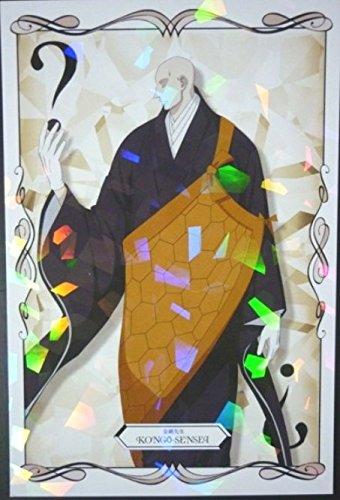 「宝石の国」 アニメイト キャンペーン 第8弾 ビジュアルカード 金剛先生