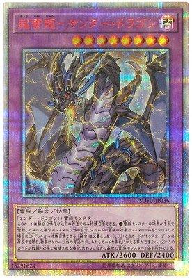 遊戯王/第10期/06弾/SOFU-JP036 超雷龍-サンダー・ドラゴン【20thシークレットレア】