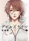 デビルズライン(2) (モーニングコミックス)