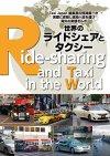 世界のライドシェアとタクシー