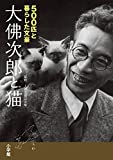 大佛次郎と猫: 500匹と暮らした文豪