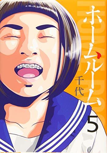 ホームルーム(5) (ヤンマガKCスペシャル)