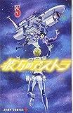 彼方のアストラ 5 (ジャンプコミックス)