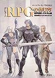 コンピュータ RPGの作り方〈世界設定・システム編〉 (ロールプレイングBOOKS)