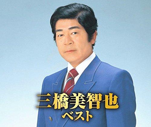 三橋美智也 ベスト CD2枚組 WCD-684