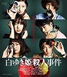 白ゆき姫殺人事件 Blu-ray