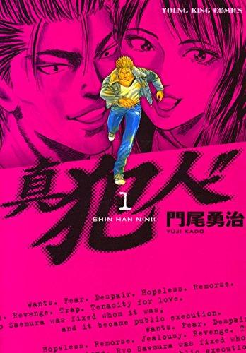 真犯人!!(1) (ヤングキングコミックス)