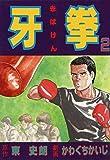 牙拳2 (かわぐちかいじ傑作選)