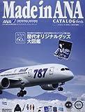 Made in ANA CATALOG 60th―創立60周年記念/B787就航記念/歴代ロゴものA (Grafis Mook)