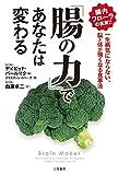 「腸の力」であなたは変わる: 一生病気にならない、脳と体が強くなる食事法 (単行本)
