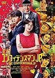 映画『コンフィデンスマンJP』通常版DVD