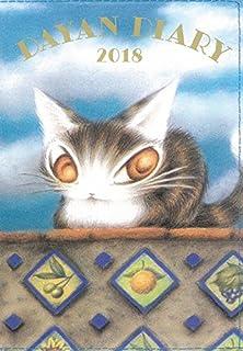 猫のダヤン手帳 2018 BABY DAYAN version (バラエティ)