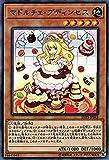 遊戯王/マドルチェ・プディンセス(ノーマル)/LINK VRAINS PACK