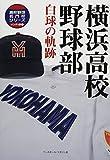 横浜高校野球部 白球の軌跡 (高校野球名門校シリーズ ハンディ版)
