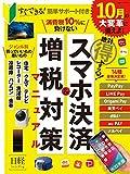 絶対得する! スマホ決済&増税対策マニュアル (日経ホームマガジン)
