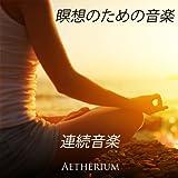 瞑想のための音楽