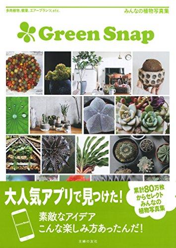 GreenSnap ー 多肉植物、観葉、エアープランツ、etc.  みんなの植物写真集