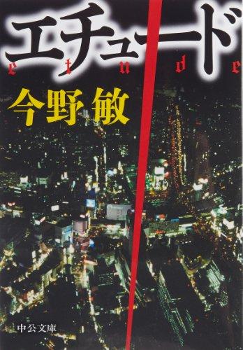エチュード (中公文庫)