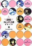 星海社カレンダー小説2012(下) (星海社FICTIONS)