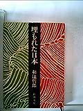埋もれた日本 (1980年) (新潮文庫)