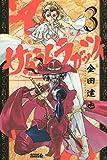 サムライ・ラガッツィ 戦国少年西方見聞録(3) (月刊少年ライバルコミックス)