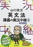 山口俊治 英文法講義の実況中継(2) (実況中継シリーズ)